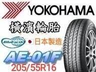 《榮昌輪胎館》橫濱 AE01F 205/55R16輪胎 💠現金完工特價💠