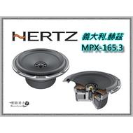【桃園 聖路易士】 義大利 HERTZ 赫茲 MPX-165.3 6.5吋同軸喇叭