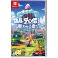 Switch遊戲NS 薩爾達傳說 織夢島 Zelda: Link's Awak 中文版【魔力電玩】