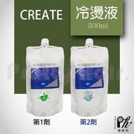 【麗髮苑】Create 哥麗亦冷燙藥水500ML 冷燙液 沙龍店用冷燙 冷燙捲心 推薦冷燙藥水