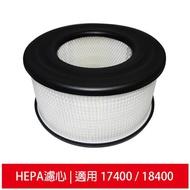【送口罩收納夾5入】適用Honeywell空氣清淨機18400/17400/62500HEPA濾心規格同22500