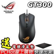 [贈電競好禮] ASUS 華碩 ROG  GT300 RGB 電競滑鼠 遊戲滑鼠 7200DPI PCHot