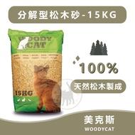 【免運】WOODYCAT美克斯 分解型松木砂 - 15kg