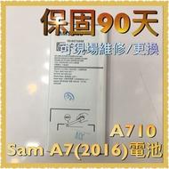 現貨 Samsung 電池 A7 2016 A710 大量電池量販 保固90天 可現場更換 貨到付款 A7 A8