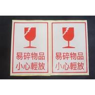 現貨貼紙易碎物品小心輕放貼紙外箱超商出貨雅得印刷