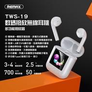【Love Shop】REMAX TWS-19 藍牙無線耳機