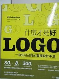 【書寶二手書T1/設計_EGH】什麼才是好LOGO:一窺知名品牌的商標設計手法_比爾加德納
