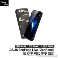ASUS 迷彩軍規防摔手機殼 ZenFone3 ZE520KL ZE552KL ZenFone Live ZB501KL