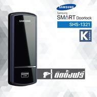 กุญแจ กลอนประตู ดิจิตอลล็อก Digital Door Lock SAMSUNG SHS-1321