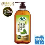 【OP】純萃茶酚洗潔精1000g(零添加) 洗碗精