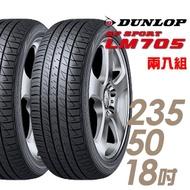 【DUNLOP 登祿普】SP SPORT LM705 耐磨舒適輪胎_二入組_235/50/18(LM705)