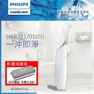 【Philips飛利浦】高效空氣動能牙線機/沖牙機 HX8331/01