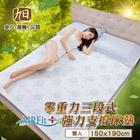 日本旭川AIRFit+零重力支撐床墊重磅升級版-雙人
