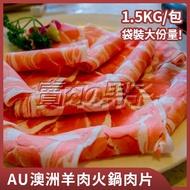 AU澳洲羊肉火鍋肉片(1.5KG/包) 羊肉片/火鍋/火鍋肉片/冷凍生鮮批發/2000免運/賣肉男子