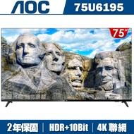 ★送基本安裝★美國AOC 75吋4K HDR聯網液晶顯示器+視訊盒75U6195