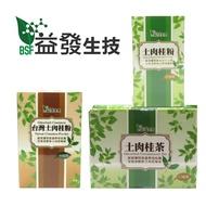 土肉桂養氣組  (土肉桂養氣茶包12包 + 土肉桂養身粉30包 + 土肉桂粉30包)(新年感恩特價)