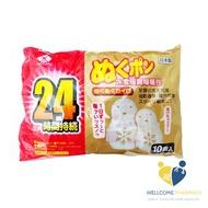 中美冰雪暖寶暖暖包 手握式 包/10片(24小時持續恆溫)  比小白兔熱 唯康藥局