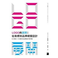 LOGO與展開(從商標到品牌視覺設計5大領域 ×105個知名品牌設計案例集)