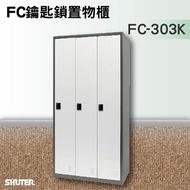 【知名品牌樹德】鑰匙鎖置物櫃 FC-303K 收納櫃/員工櫃/鐵櫃