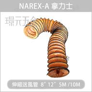 """雙十購物節 NAREX-A 拿力士 伸縮送風管 8"""" 12"""" 5M 10M 送風管 排風管 抽送風機 抽風機 排風機 5米 10米 8英吋 12英吋 風管【璟元五金】"""