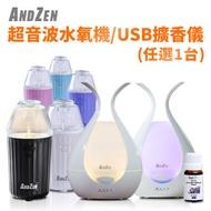(超值任選)AndZen 超音波水氧機/USB擴香儀(7選1)+單方複方精油任選 1 瓶