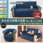 【摩達客】居家防水防髒沙發墊(1+2+3人-3件全套組合/深藍色)保護墊(幼兒/兒童/寵物皆適用-雙面可用) 柔軟舒適外銷歐美保護沙發首選藍色