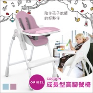 ✿蟲寶寶✿【新加坡Oribel】成長型多功能兒童高腳餐椅 - Cocoon 草莓糖粉
