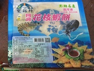 宏裕行 花枝蝦餅