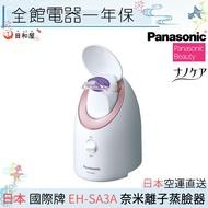 日本 國際牌 EH-SA3A 奈米離子蒸臉機 美顏機 蒸氣 EH-SA39 Panasonic EHSA3A