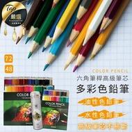 現貨!多彩色鉛筆 48色/72色 彩色鉛筆 水溶性色鉛筆 油性色鉛筆 水性色鉛筆 水彩色鉛筆 彩色筆 塗鴉 著色本可用#捕夢網