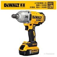 {JSL} DEWALT 得偉 DCF897 20V Max* (18V)鋰電無碳刷6分衝擊套筒扳手機