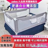 【現貨速發】Pakey床護欄 升降床護欄 床圍 垂直升降圍欄 兒童 寶寶防摔 床邊升降護欄 防摔擋