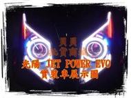 捷豹 JET POWER EVO SR BON 裝 仿E46 W211 偉世通 遠近魚眼 魚眼 送 天使眼 飾圈 光圈