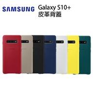 ( 刷指定卡享10%回饋 )三星 SAMSUNG Galaxy S10e/S10/S10+ 皮革背蓋(正原廠盒裝)