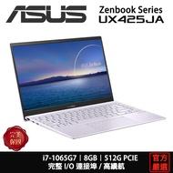 ASUS 華碩 Zenbook 14 UX425 UX425JA-0242P1065G7 i7/8G/紫 輕薄 筆電