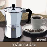 Championcheap หม้อต้มกาแฟสด เครื่องชงกาแฟเอสเพรสโซ่ มอคค่า กาต้มกาแฟสด เครื่องชงกาแฟสด เครื่องทำกาแฟ แบบปิคนิคพกพา ใช้ทำกาแฟสดทานได้ทุกที หม้อชงกาแฟ coffee pot