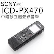 【SONY】ICD-PX470  錄音筆  繁體中文(保固一年)