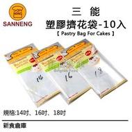 三能14塑膠擠花袋10入SN79516-小(PE透明三角擠花袋)