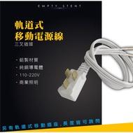 台灣製造 LED 電源 三叉 插頭 可移動 插座 軌道燈 電線 投射燈 投光燈 商場 珠寶店 展示櫃 重點照明 商業照明