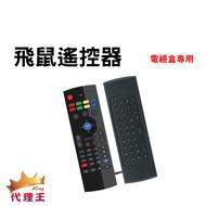 完整注音語音版 適用任何盒子 無線滑鼠 體感滑鼠 無線 飛鼠 遙控器 EVPAD 電視盒 安博