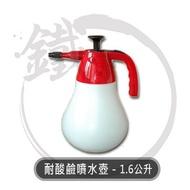 *小鐵五金* 耐酸鹼噴水壺-1.6公升  潵水器 噴霧器
