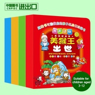 Chinese Books 52 books/lot Journey to the West Bedtime Story Chinese Characters Baby Pinyin Book Children's Picture Books