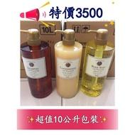 ✨現貨🌺日本進口正品🌺可抵蝦幣🌺日本POLA蜂王漿 洗髮精 潤髮乳 沐浴乳 10公升 10L