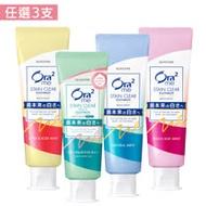 Ora2 me 淨白無瑕牙膏3入組(4款任選)