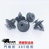 (含墊片)原廠製造商TERCEL/CORONA/COROLLA /PREMIO EXSIOR門板扣塑膠扣釦子ABC柱扣