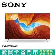 SONY索尼65型4K HDR安卓聯網顯示器KM-65X9000H含配送+安裝