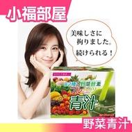 🔥現貨🔥日本製 水果風味 HIKARI 大麥若葉 82種蔬果野菜 酵素青汁 3g x25包 醫師好辣推薦【小福部屋】