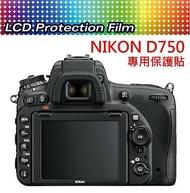 【中壢NOVA-水世界】NIKON D750 DF 相機專用 螢幕保護貼 LCD 免裁切 靜電抗刮 高透光 門市可代貼