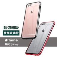 iPhone 6 6s Plus 金屬 磁吸 360度全包 雙面鋼化玻璃殼(i6+ i6s+ iPhone6Plus手機殼 iPhone6sPlus手機殼)