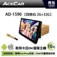 【ACECAR】奧斯卡AD-1590 10吋通用型車用卡拉OK螢幕主機*安卓CarPlay雙系統+DSP光纖調音+KTV+藍芽+導航(數位.倒車選配)